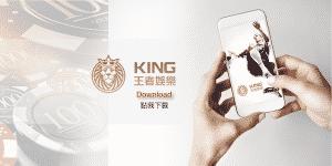 王者娛樂城開發最新線上博弈APP 從此娛樂城不必再從網頁玩!