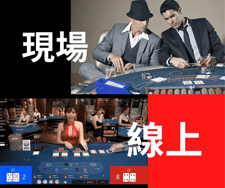 王者娛樂城-線上/賭場博弈與現實賭場的差別
